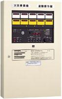 P型2級複合型受信機 火報5回線・連動制御器5回線 蓄積式・壁掛型 2PF2-5BT5