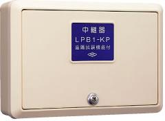 中継器 (遠隔試験機能付) (露出型)  LPB1-KP