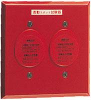 差動スポット試験器 (4個用)  TFC-4-2