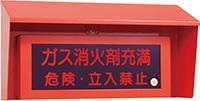 ガス消火剤放出表示灯(防滴型) ST-L