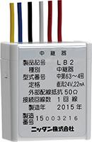 住宅用中継器 LB2