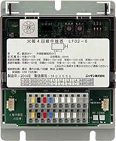 火報中継器 4回線 LF02-0 (鉛フリー仕様)
