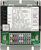 火報中継器 2回線 (RIL付・自動試験機能付) LF03-0-RIL (鉛フリー仕様)