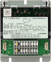 ベル中継器 3回線 (自動試験機能付) LB02-0 (鉛フリー仕様)