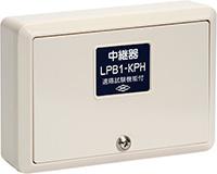 中継器 (遠隔試験機能付) (露出型) LPB1-KPH