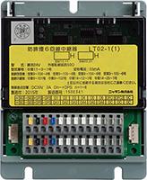 防排煙中継器 6回線 (+コモン仕様) LT02-1(1)
