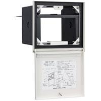感知器取付点検ボックス 壁掛用 (SPCC仕様) NID-T-G