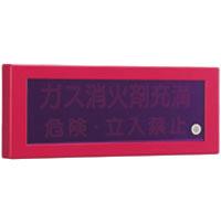 ガス消火剤放出表示灯(屋内型) ST-S