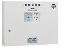 防災用直流電源装置 (電池:1.65Ah) P1.65-20BRN