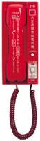 火災通報専用電話機 (サクサ製) RTC-203F (サクサ製)