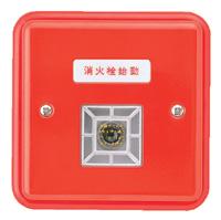消火栓始動押しボタン (露出型) KR-01