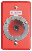 消火栓始動押しボタン (露出型) KR-03