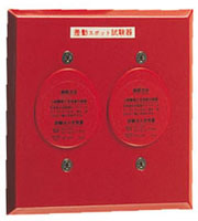 差動スポット試験器 (5個用)  TFC-5-2